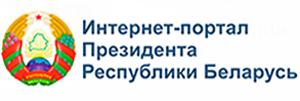 Президента Республики Беларусь