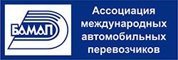 Ассоциация международных автомобильных перевозчиков «БАМАП»